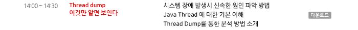 Thread Dump