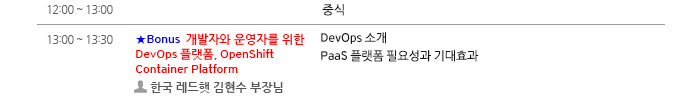 Bonus 개발자와 운영자를 위한 DevOps 플랫폼, OpenShift Container Platform