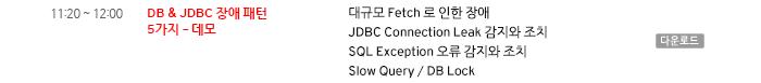 DB & JDBC