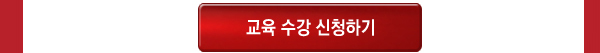 Red Hat 1월 교육일정