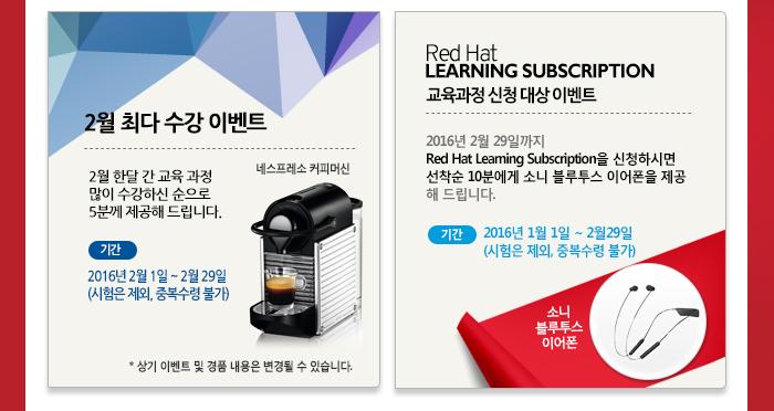Red Hat 2월 교육일정