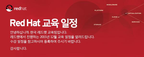 Red Hat 12월 교육일정