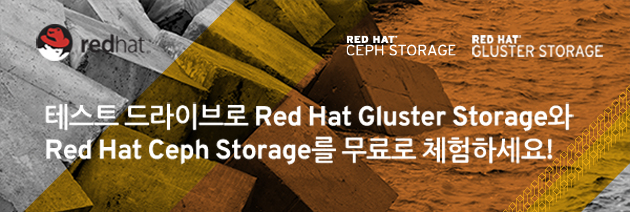 Red Hat Storage test drive Camapign